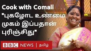 "''English தெரியாம நான் பட்ட அவஸ்த..."" Cook with Comali 2 Deepa Shankar Interview"